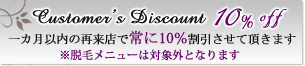 Customers Discount 10%off